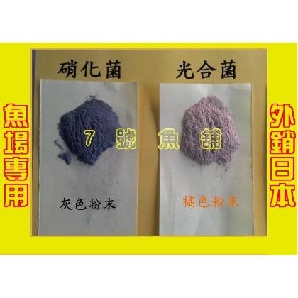 7號魚舖--網路最便宜-強效淨水活菌(硝化菌.光合菌)100g50元.1kg300元(消化菌)-滿千送贈品三選一(200元)