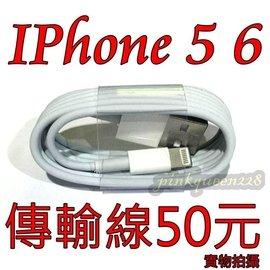 小膜女~I PHONE 5 6s 傳輸線~充電線 蘋果 APPLE IPHONE 4S 5