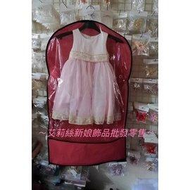 ~艾莉絲新娘飾品 零售婚紗 短版小禮服收納袋 男士西裝袋收納防塵套 兒童禮服收納袋防塵套