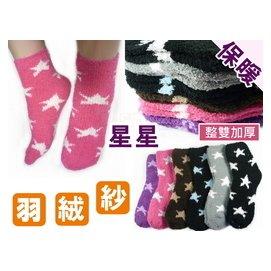 B~31~3星星羽絨~保暖短襪~大J襪庫~3雙組~保暖可愛毛襪~冬天加厚長毛襪短毛襪襪毛襪