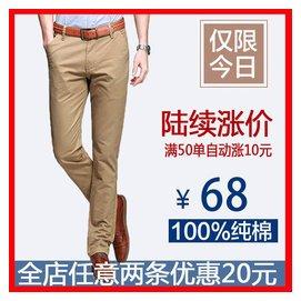海瀾之家 褲男褲男 正品男裝修身直筒商務長褲純棉褲子