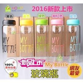 【藍總監】玻璃-My Bottle玻璃瓶 水壺 健康無毒玻璃 500ML 日韓 隨手杯 隨