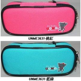 送文具 UNME 3631 筆袋 鉛筆盒 化妝包 3308 3071 3077 3211