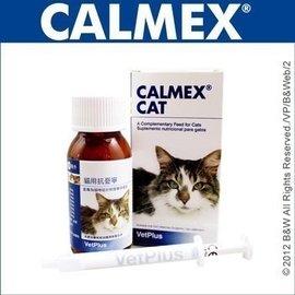 強妮寵物~ VetPlus 貓用 CALMEX  CAT 抗憂寧  憂鬱 壓力 害怕