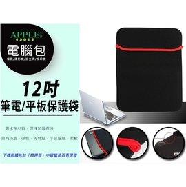 蘋果小舖 潛水布料 內膽包 螢幕 12吋 12 筆電 電腦保護套 避震袋 防震包 電腦包