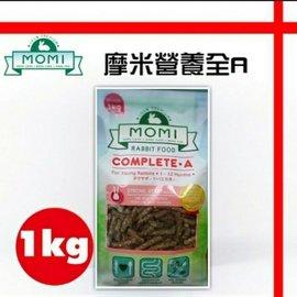 ~格瑞特寵物~美國MOMI摩米 ~Complete~A 幼兔飼料~營養全A  1kg 3k