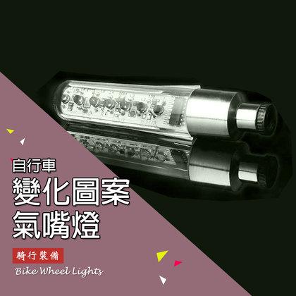 自行車變化圖案氣嘴燈 風火輪 自由變換字母 氣門燈 車輪氣嘴燈 車輪燈 LED福條 警示燈