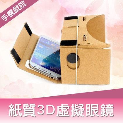 DIY虛擬現實頭戴3D眼鏡 google Cardboard VR 谷歌虛擬現實 谷歌眼鏡
