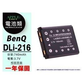 APPLE小舖 BenQ DLI~216 DLI216 鋰電池 DC S1410 S142