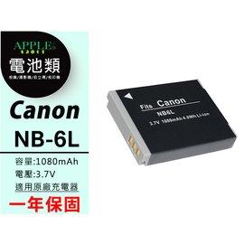 蘋果小舖 Canon NB~6L NB6L 鋰電池 Powershot SX610 SX7