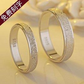 S925純銀情侶戒指男女簡約磨砂純銀 學生畢業 一對刻字對戒