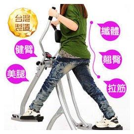 滑步機~ ~哪裡買 國產 720度太空漫步機^(結合跑步機.美腿機^)P105~210