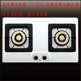 YOYA 喜特麗瓦斯爐 JT-2102 銅爐蓋雙口檯面爐☆來電 ☆0983375500☆