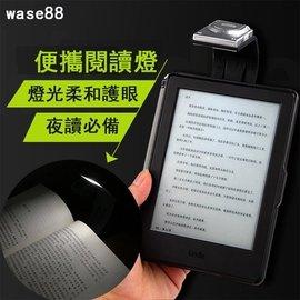 New亞馬遜kindle閱讀燈USB充電夜間護眼電子平板夾紙書燈499 558
