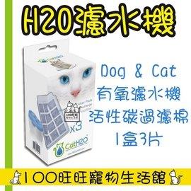 台南100旺旺寵物 館 Dog Cat H2O 有氧濾水機 2L 犬貓用循環濾水器 濾心一