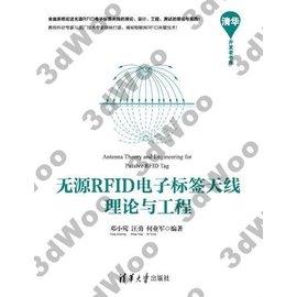 9787302436614 ~3dWoo大學 清華大學~無源RFID電子標簽天線理論與工程