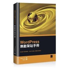 9789864341450 ~3dWoo大學繁體博碩~WordPress 無敵架站手冊 :