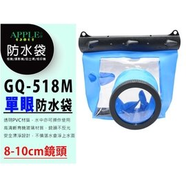 蘋果小舖 GQ~518M 單眼相機 防水袋 防水套 潛水袋 20米 10cm鏡頭 快門調焦