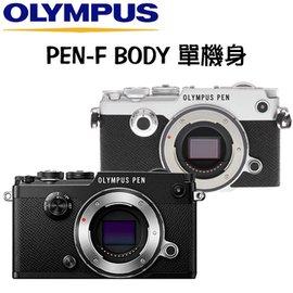 OLYMPUS PEN~F BODY 單機身 ^( 貨^)~送64G SD記憶卡 電池等8