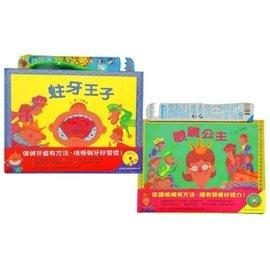 眼鏡公主 蛀牙王子 2CD 2書附贈1牙刷 ~ ~