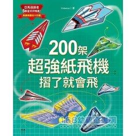 ~大衛~200架超強紙飛機,摺了就會飛!超強紙飛機教學  材料