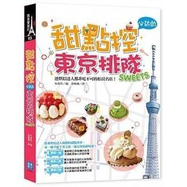 ~大衛~漢宇 甜點控必訪的東京排隊SWEETS:連烘焙 都非吃不可的私房名店
