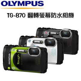 OLYMPUS STYLUS TOUGH TG~870 ^( 貨^)~送32G 電池 相機