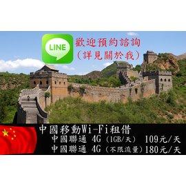 ~ 中~中國大陸上網 五天最低只要545元 3G、4G行動WIFI分享器租借  VPN帳號