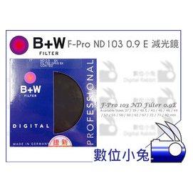 小兔~B W F~Pro ND103 0.9 E 減光鏡 72mm~ND8 減三格 捷新