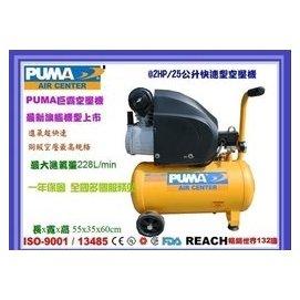 空壓機第一大廠巨霸空壓PUMA 2hp 25公升 清洗槍 胎壓槍2HP 25公升多用途