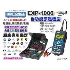 久大電池美國密特 EXP~1000 電瓶測試器 BENZ 寶馬 福斯 奧迪 TOYOTA