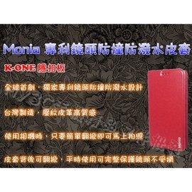 ~My3C~MONIA HTC Desire 10 Pro 首創 鏡頭防撞防潑水皮套 隱扣