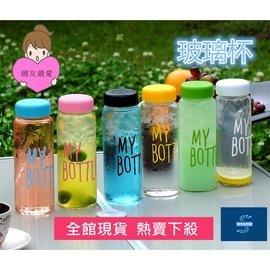 【南方 館】玻璃-My Bottle玻璃瓶 隨手杯 健康無毒玻璃 500ML 日韓 水壺