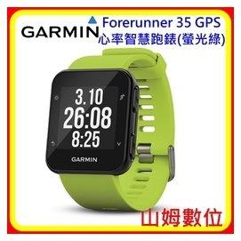 【 送軟式鋼膜 貨】GARMIN Forerunner 35 GPS心率智慧跑錶 螢光綠