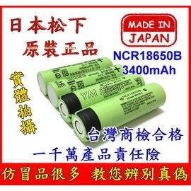 ~台中鋰電~  PANASONIC 松下 國際 18650 3400mAh 鋰電池 NCR