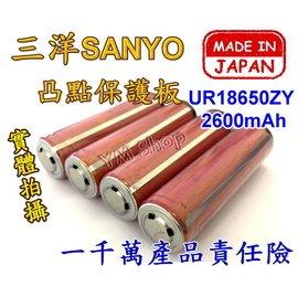 ~台中鋰電~ 正品 SANYO 三洋 保護板 2600mAh 鋰電池 UR18650ZY