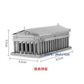 E20 3D立體金屬拼圖 掌中型 雅典神廟