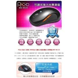 Pixxo 強力三段型 2000dpi 五鍵式 好握長機身 光學滑鼠 MO~W135 精準