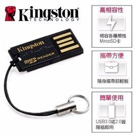 金士頓 Micro SD 記憶卡 讀卡機  FCR~MRG2  免除額外的傳輸線
