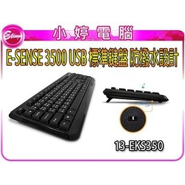 ~小婷電腦~有線鍵盤~限宅配 E~SENSE 3500 USB 鍵盤 矽膠保護套 防撥水