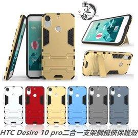 HTC Desire 10 pro dual sim 二合一支架鋼鐵俠保護殼 保護套