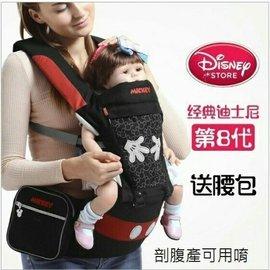 Disney 迪士尼揹帶揹巾第八代  多 嬰兒腰凳 背巾~每件都有 防偽編號~ 第8代