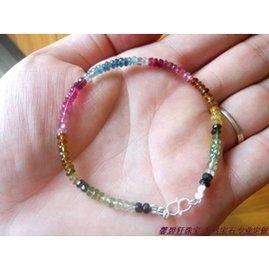 衝鑽 天然彩色碧璽手鏈蛇骨手鏈鑽石切面3MM4MM通透體 包郵