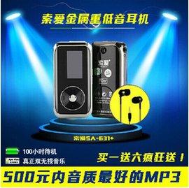 索愛mp3播放器SA~631 正品超長待機無損音樂錄音筆電子書包郵8G