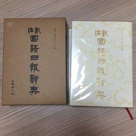 國語日報 國語辭典 字典 國語字典