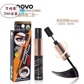 多 雙頭眼妝神器 NOVO眼線睫毛膏二合一 眼線液 睫毛膏