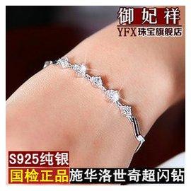正品925純銀首飾品女士款 鑽石手鏈白紫水晶情侶結婚生日