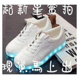買7送1黑白款男女七彩LED發光鞋子 夜光鞋夜店鞋 情侶鞋 鞋童鞋 慢跑鞋增高籃球鞋USB