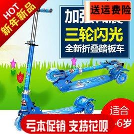 滑板車滑滑車三輪兒童升級閃光折疊加寬加厚減震逗牛士