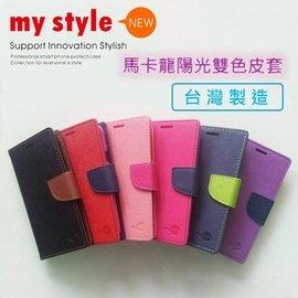 諾基亞 Nokia 3 5吋 My Style 陽光雙色磁扣側掀皮套 馬卡龍 手機書本式保